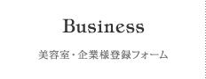 Business 美容室・企業様登録フォーム