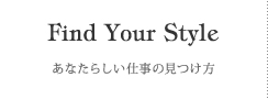 Find Your Style あなたらしい仕事の見つけ方