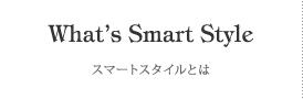What's Smart Style スマートスタイルとは