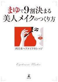 幻冬舎『まゆで9割決まる 美人メイクのつくり方』全国書店6月8日発売!